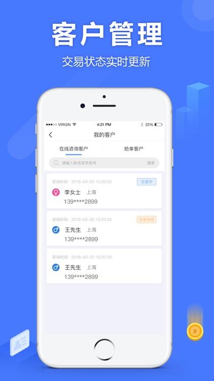 抢单侠-信贷经理信贷员低价获客平台 screenshot-3