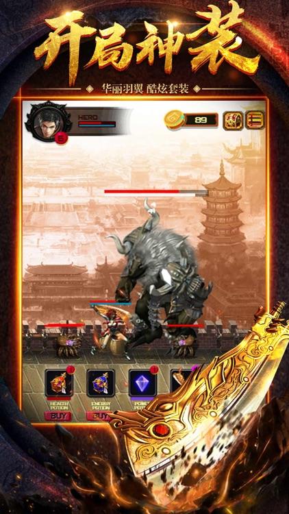 烈焰裁决-高爆版 screenshot-3