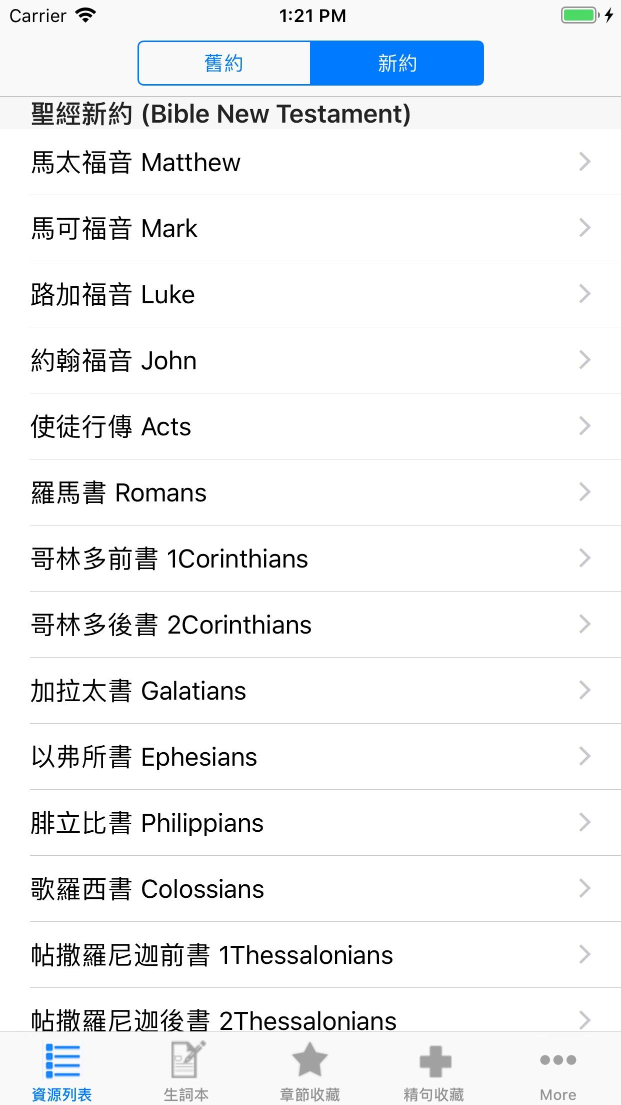 聖經(The Holy Bible)和合本與新譯本中英文對照 Screenshot