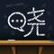 App Icon for 晓黑板-家校沟通神器 App in Panama IOS App Store