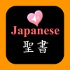 日本語音声と英語聖書