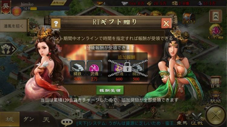 戦・三国志バトル screenshot-3