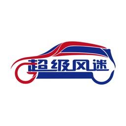 风迷助手by 杭州帮聚网络科技有限公司