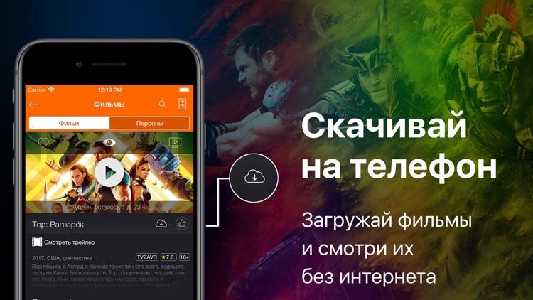 Большое ТВ - фильмы и сериалы screenshot-4