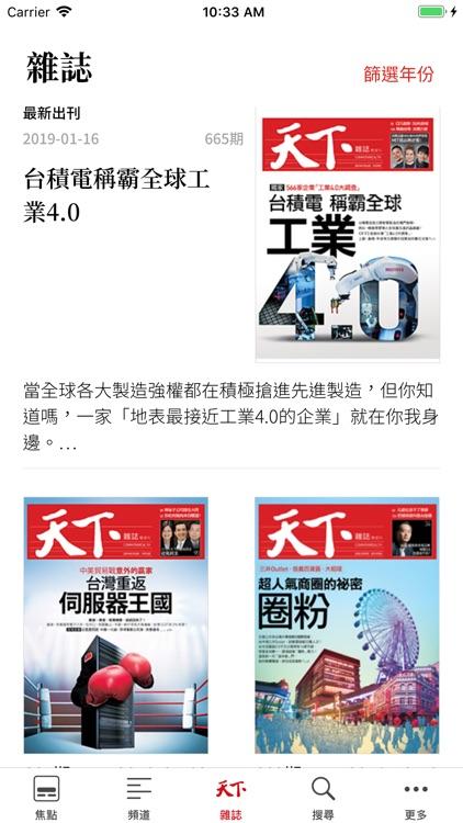 天下雜誌 screenshot-2