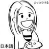 Kakkotsukeru - iPhoneアプリ