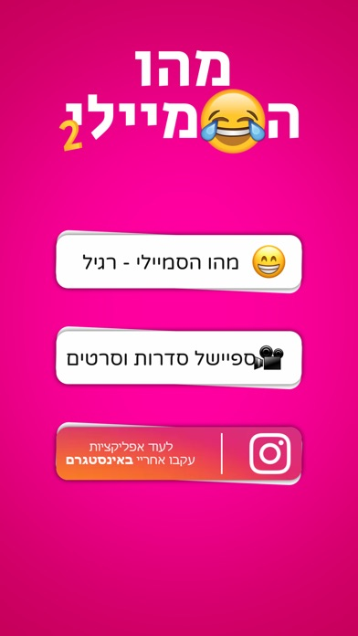 מהו הסמיילי 2 Screenshot 1