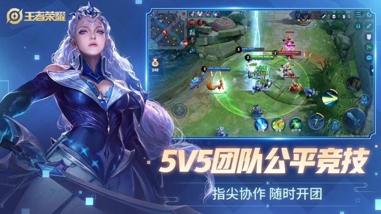 王者荣耀 screenshot-5