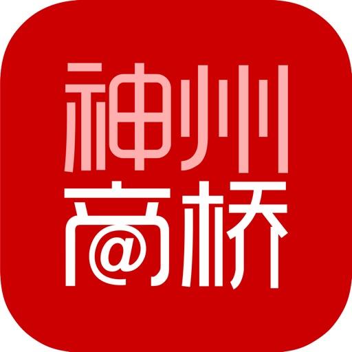 神州商桥 iOS App