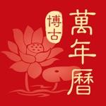博古万年历-万年历黄历日历天气工具