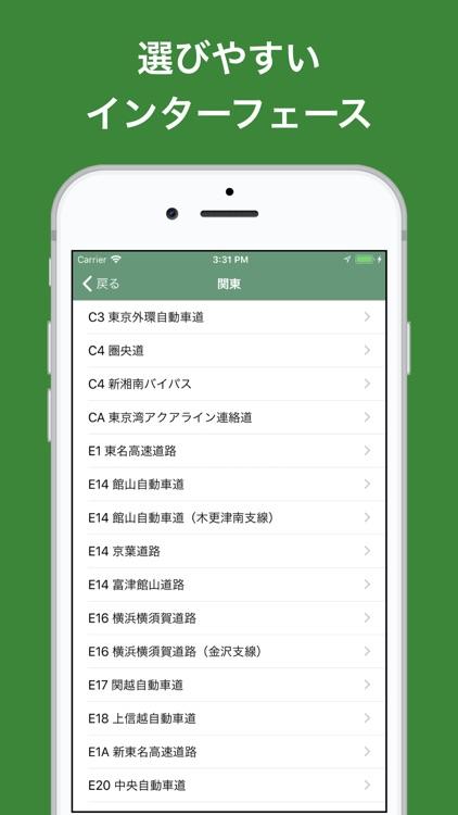 高速料金ナビ(高速料金・渋滞情報) screenshot-3