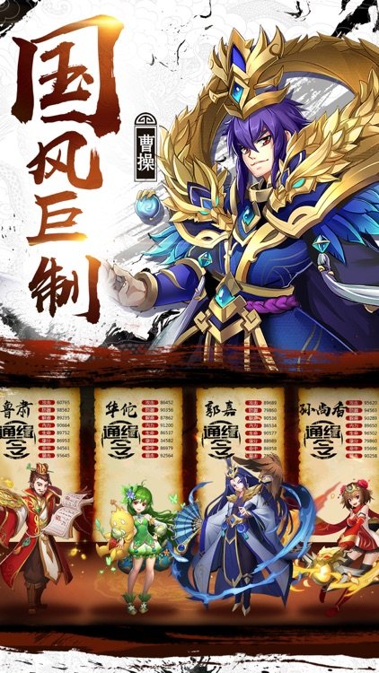 少年名将-三国炫技RPG卡牌手游 screenshot-0