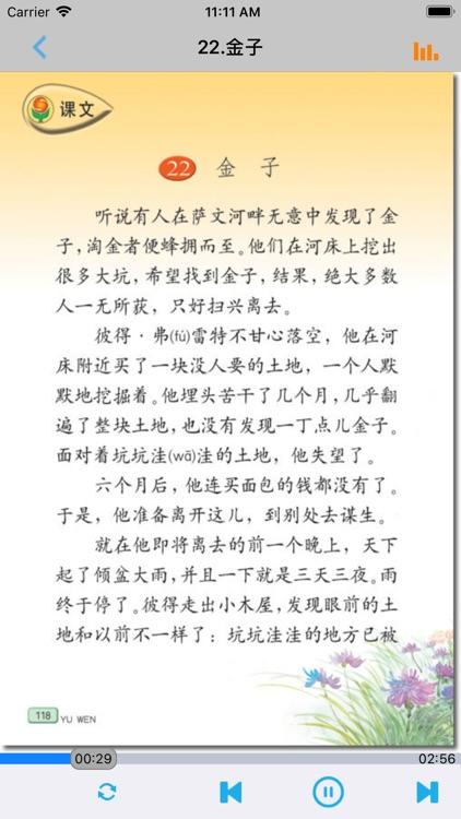 小学语文三年级上册苏教版 screenshot-4