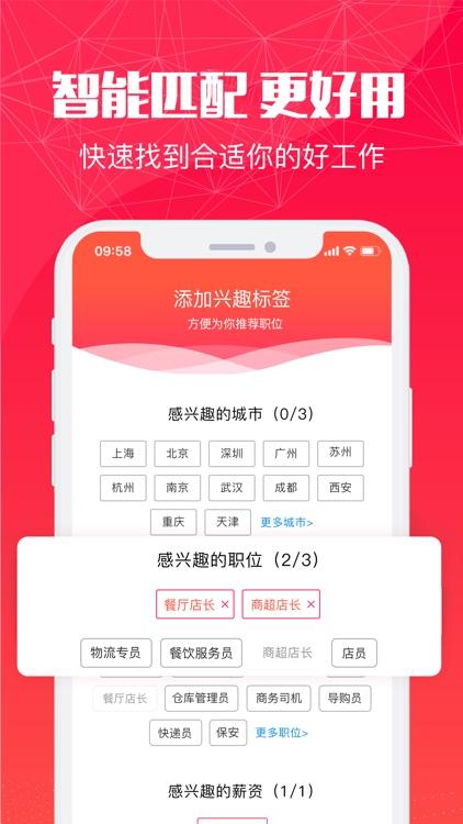 51米多多-城市服务业招聘求职找工作平台 screenshot-3