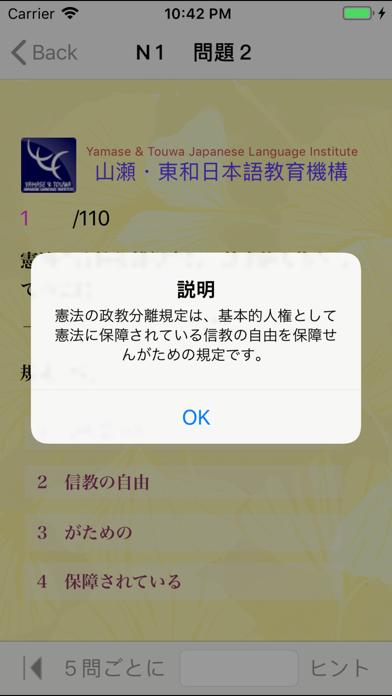 N1 文法問題集 screenshot 6