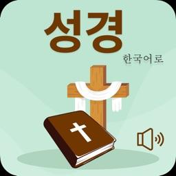 Holy Bible in Korean