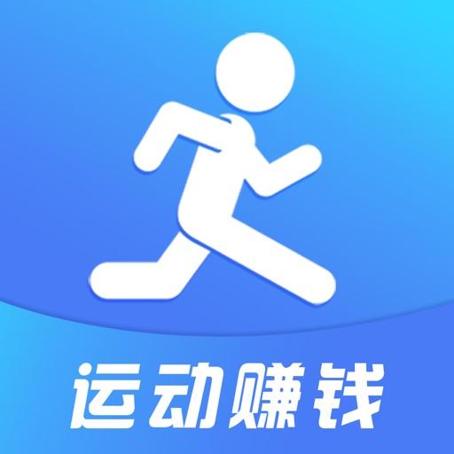 运动赚钱-走路跑步记步赚钱软件