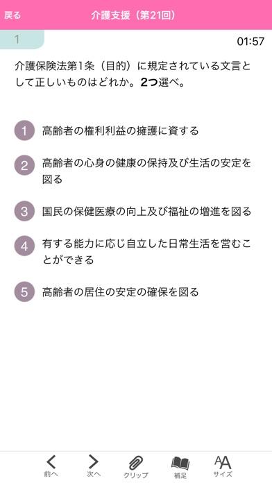 【中央法規】ケアマネ合格アプリ2019 過去+模擬+一問一答|iPhone ...