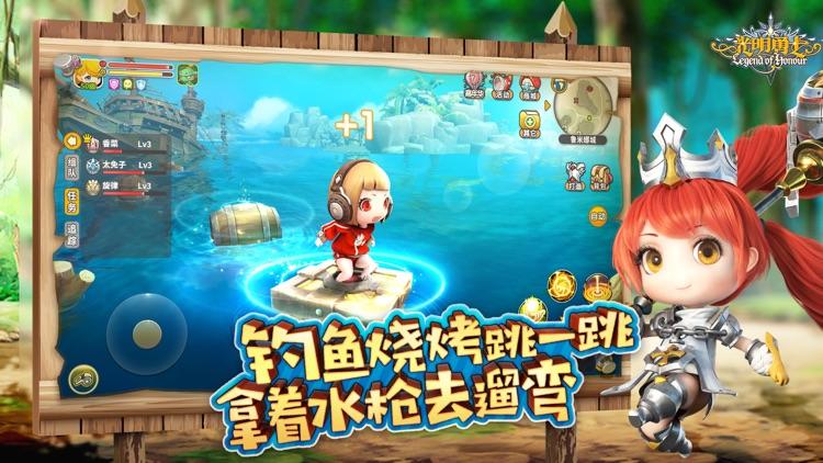 光明勇士 screenshot-4