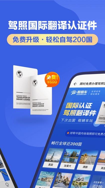 租租车-全球华人租车自驾平台 screenshot-3