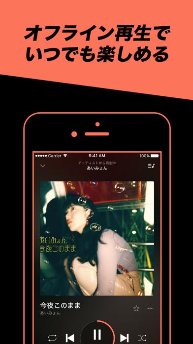 音楽アプリ AWAのおすすめ画像9