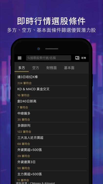 Yahoo奇摩股市 screenshot-7