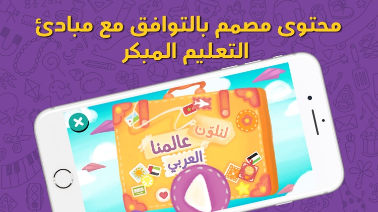 Lamsa Early Education for Kids screenshot-9