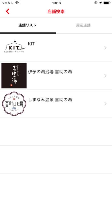 KIT・喜助の湯公式アプリのおすすめ画像2