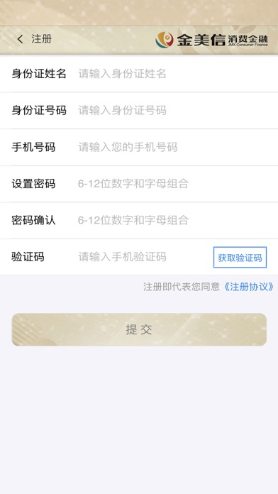 金美信金融-信用贷款免息分期借钱神器 screenshot three