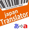 Japan Barcode Translator Reviews