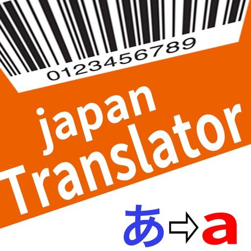 Japan Barcode Translator