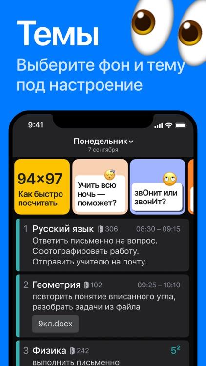 Электронный дневник — МЭШ screenshot-3