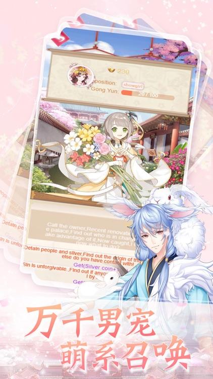 女皇恋爱手册-后宫恋爱养成游戏 screenshot-3
