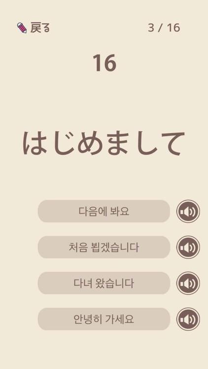 単語で覚える韓国語 - ハングル勉強アプリ screenshot-3