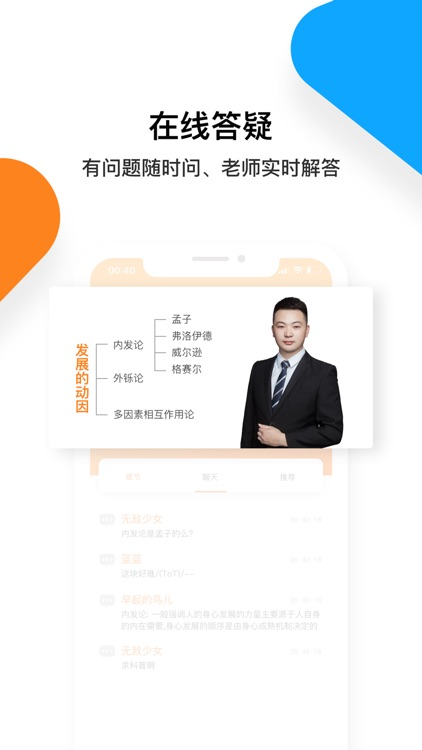 普考网 screenshot-3