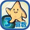 ビノバ 算数-小学3年生-アイコン