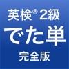 英検®2級 でた単 - iPhoneアプリ