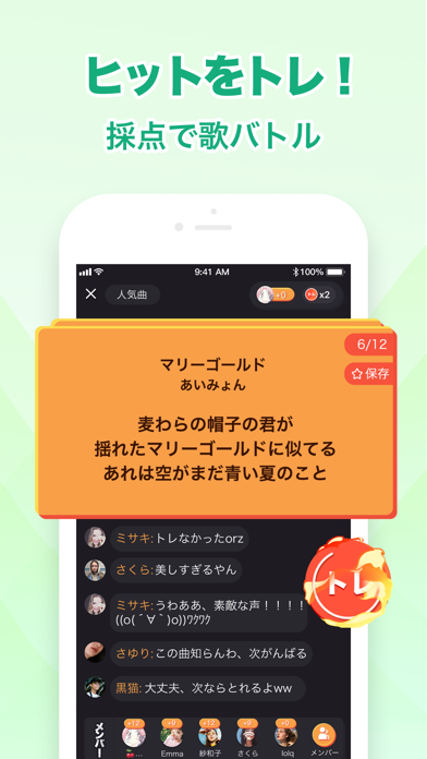 Karaparty - カラオケアプリのおすすめ画像2