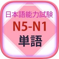 Codes for Từ Vựng N5 N1 Tiếng Nhật JLPT Hack