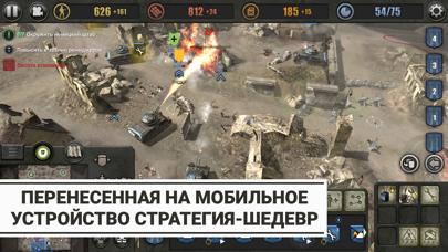 Скриншот №1 к Company of Heroes