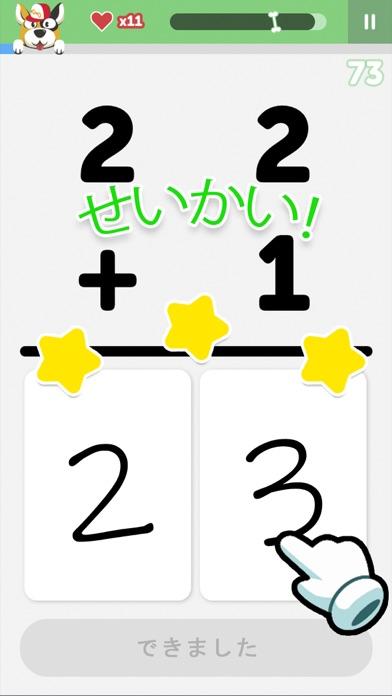 算数を簡単に(Math Learner 数学) ScreenShot1