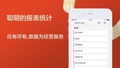 Screenshot for 生意如何餐饮版—餐饮记账财务软件 in United States App Store