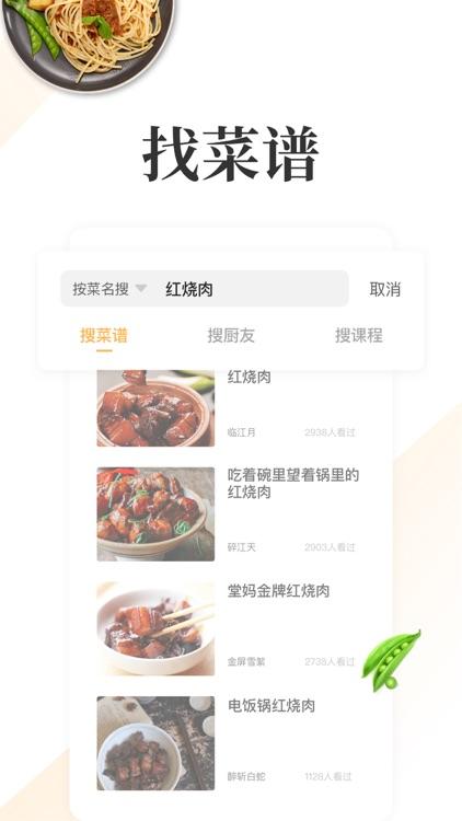 网上厨房-烹饪学做菜app screenshot-0