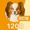 英単語ターゲット1200(改訂版)for School