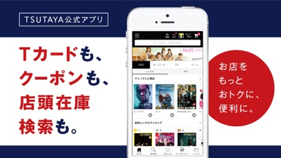 TSUTAYAアプリのおすすめ画像1