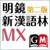 明鏡MX第二版・新漢語林MX【大修館書店】
