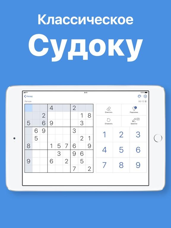 Судоку - Игра-головоломка на iPad