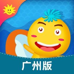 同步学-小学英语广州版