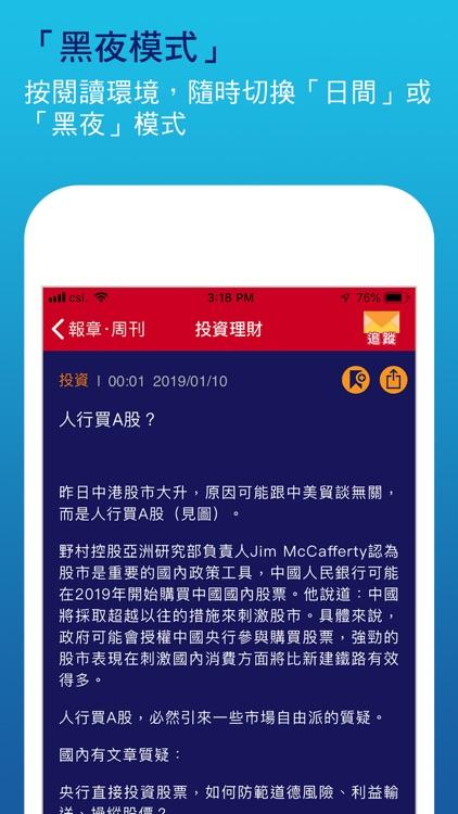 香港經濟日報 screenshot-7