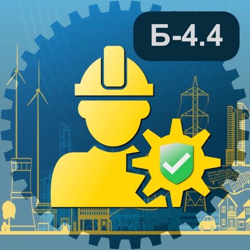 Б4.4 промышленная безопасность